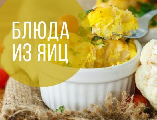 Кулинарные фантазии поваров.12 блюд из яиц