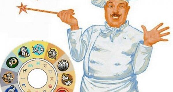 Как ведут на кухне разные зодиаки. Кулинарный гороскоп