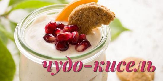 10 рецептов для любителей овсяного киселя