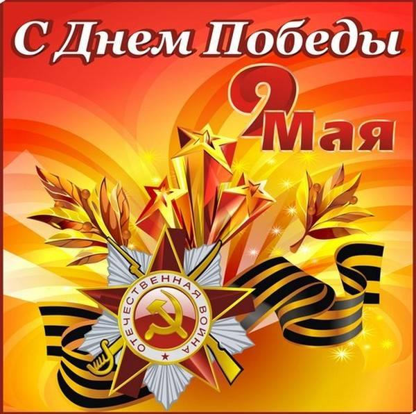 С Днем Великой Победы! С 9 мая!