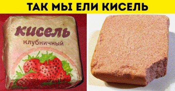 13 продуктов из СССР, по вкусу которых у нас особая ностальгия