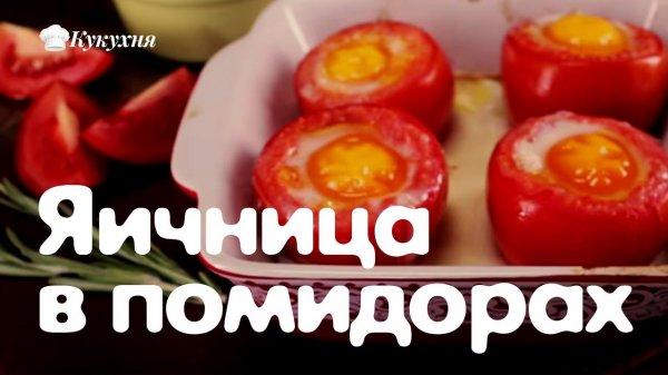 Яичница в помидорах. Простой рецепт завтрака для всей семьи