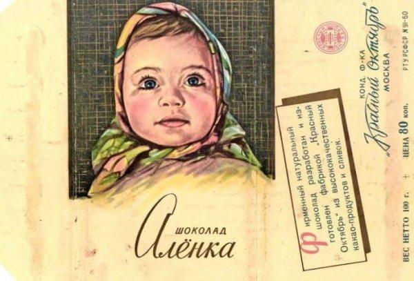 Как появилась любимая сладость советских детей: Шоколадка «Аленка»