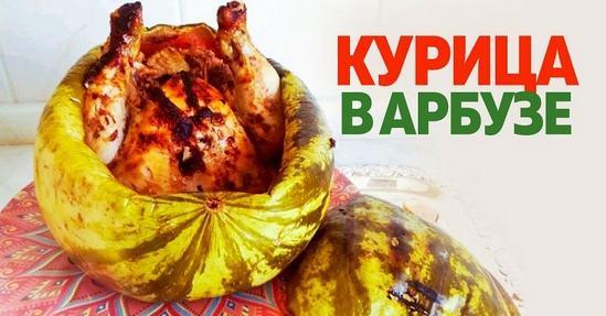 Неприлично вкусная курица в арбузе