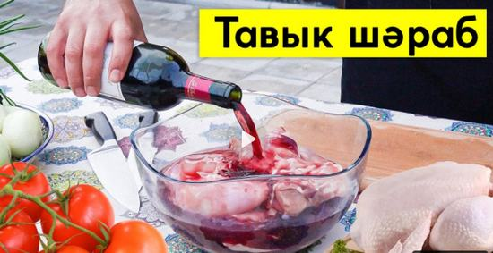 Тавык Шэраб. Курица в красном сухом вине.