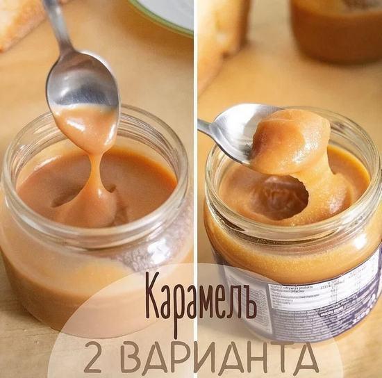Карамельный соус - 2 варианта приготовления